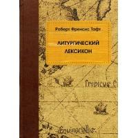 Тафт Р.Ф. Литургический лексикон.
