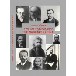 Зёрнов Н.М. Русское религиозное возрождение ХХ века.