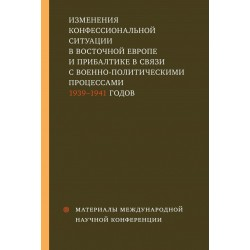 Изменения конфессиональной ситуации в Восточной Европе и Прибалтике в связи с военно-политическими процессами 1939-1941 годов.