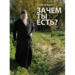 О. Георгий Мицов. Зачем ты есть?