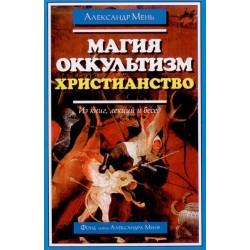Прот. Александр Мень. Магия, оккультизм, христианство.