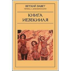 Книга Иезекииля.