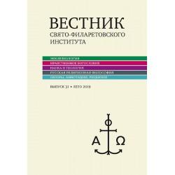 Вестник Свято-Филаретовского института. Выпуск 31
