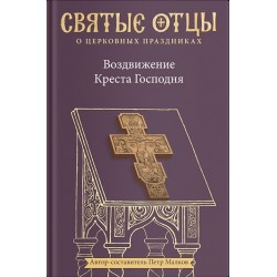 Воздвижение Креста Господня. Антология святоотеческих проповедей.