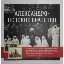MP3. Александро-Невское братство.