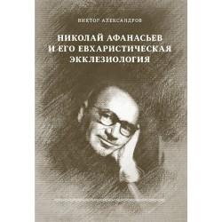 Александров В. В. Николай Афанасьев и его евхаристическая экклезиология.