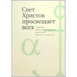 Альманах СФИ «Свет Христов просвещает всех». Выпуск 12.