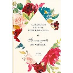 Ангелы поют на небесах. Пасхальный сборник Сергея Дурылина.
