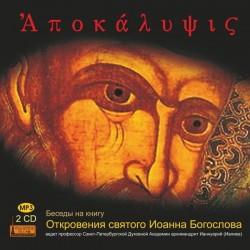 MP3 (2CD). Архимандрит Ианнуарий (Ивлиев). Апокалипсис.