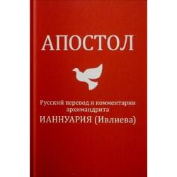 Апостол. Русский перевод и комментарии архимандрита Ианнуария (Ивлиева).