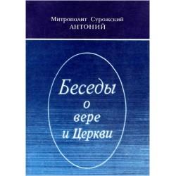 Митр. Антоний Сурожский. Беседы о вере и церкви.