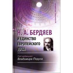 Н.А.Бердяев и единство европейского духа / Под ред. Поруса В.