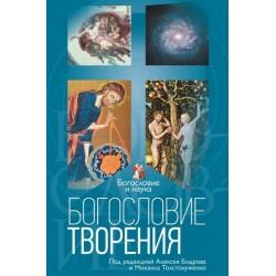 Богословие творения. Под редакцией Алексея Бодрова и Михаила Толстолуженко, Серия «Богословие и наука».