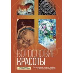 Богословие красоты. Под ред. А. Бодрова и М. Толстолуженко. Серия «Современное богословие».