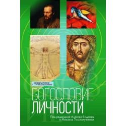 Богословие личности. Под ред. А. Бодрова и М. Толстолуженко. Серия «Современное богословие»