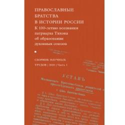 Православные братства в истории России. Часть 1, 2.