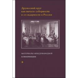 Дружеский круг как начало соборности и солидарности в России.