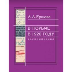 Ершова А. А. В тюрьме в 1920 году : Воспоминания.