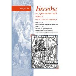 Свящ. Георгий Кочетков. Беседы по христианской этике : Выпуск 10 (файл Epub)