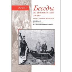 Свящ. Георгий Кочетков. Беседы по христианской этике : Выпуск 11.