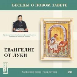 MP3 (2CD). Евангелие от Луки. Беседы архимандрита Ианнуария (Ивлиева).
