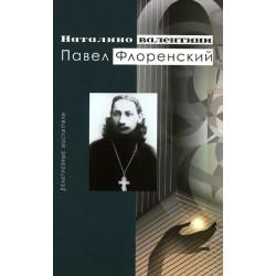 Валентини Наталино. Павел Флоренский.