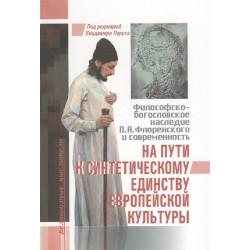 На пути к синтетическому единству европейской культуры. Философско-богословское наследие П.А. Флоренского и современность.