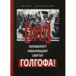 Разумовский Ф. 1917: Переворот? Революция? Смута? Голгофа!