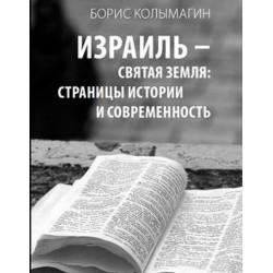 Колымагин Б. Израиль – Святая Земля: страницы истории и современность.