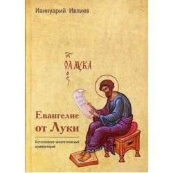 Архим. Ианнуарий Ивлиев. Евангелие от Луки.