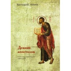 Архим. Ианнуарий Ивлиев. Деяния апостолов.