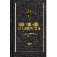 Великий покаянный канон св. Андрея Критского на русском и церковнославянском языках.