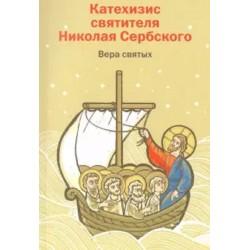 Вера святых. Катехизис святителя Николая Сербского.
