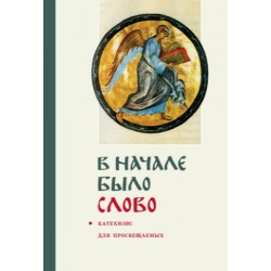 Свящ. Георгий Кочетков. «В начале было Слово»
