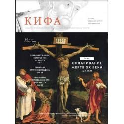 Православное издание «Кифа»: № 10 (266), октябрь 2020 (файл PDF).
