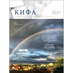 Православное издание «Кифа»: № 9 (265), сентябрь 2020 (файл PDF).