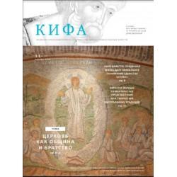 Православное издание «Кифа»: № 11 (267), ноябрь 2020 (файл PDF).