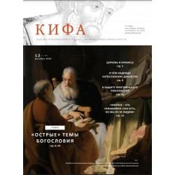 Православное издание «Кифа»: № 12 (268), декабрь 2020 (файл PDF).