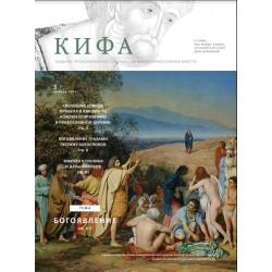 Православное издание «Кифа»: № 01 (269), январь 2021.