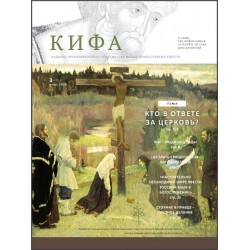 Православное издание «Кифа»: №3 (259), март 2020 (файл PDF).
