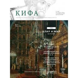 Православное издание «Кифа»: №6 (262), июнь 2020.
