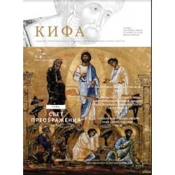 Православное издание «Кифа»: №7-8 (263-264), июль-август 2020 (файл PDF).