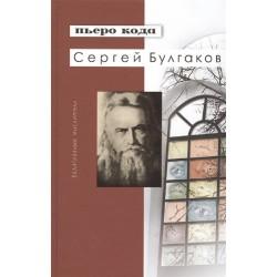 Кода П. Сергей Булгаков.