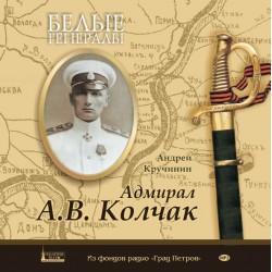 MP3. Белые генералы. А.В. Колчак (аудиокнига).