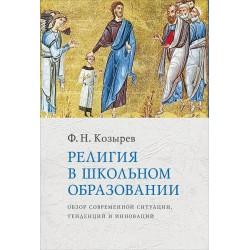 Козырев Ф. Н. Религия в школьном образовании