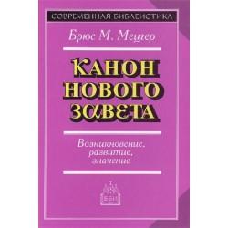 Мецгер Б.М. Канон Нового Завета.