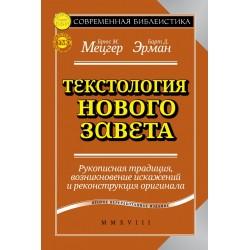 Мецгер Б. Текстология Нового Завета. Рукописная традиция, возникновение искажений и реконструкция оригинала