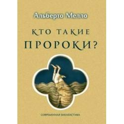 Мелло Альберто. Кто такие пророки? Грамматика пророчества