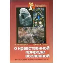 Мерфи Н., Эллис Дж. О нравственной природе вселенной. Богословие, космология и этика.