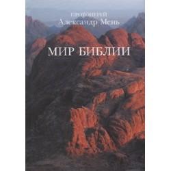 Прот. Александр Мень.Мир Библии.